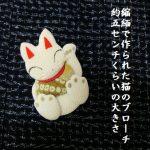 久留米絣ジャンパースカートと猫のブローチ