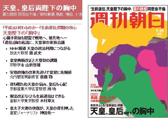 週間朝日最新号1