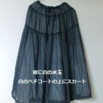 紺と白の組み合わせ 夏限定水玉スカート
