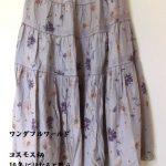 パープル色の綿ローンのスカートとカットソー
