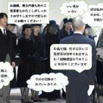 三笠宮一族 女の闘い始まるか?!