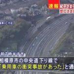 紀子様、悠仁様が乗った車が追突事故 けが人なし