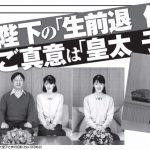 雅子さまは天皇家のガンですね