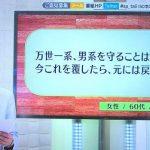 NHK皇室番組 私たちと象徴天皇を見ての感想を簡単に
