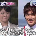眞子さま ICU大学時代の同級生の小室圭さんとご婚約へ