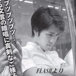 真面目なのに大笑いな小室圭さんの近況 FLASHより