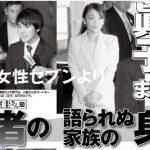 宮内庁小室家を再調査、秋篠宮邸訪問時の服装に大批判等々 女性誌より