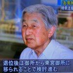 天皇陛下の退位メッセージから眞子さま婚約内定までこの一年、皇室ウォッチング疲れた((+_+))