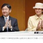 9月23日皇太子ご夫妻、BBS運動記念式典ご臨席 雅子さまの表情が柔らかく見えます