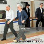 【閲覧注意】皇后美智子さまの変なお顔