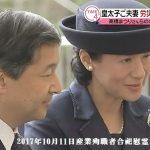 天皇皇后両陛下、皇太子と雅子さま、秋篠宮ご夫妻 デンマーク皇太子夫妻 それぞれの10月11日