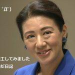 高知県訪問中の皇太子と雅子さま、今回も体調を考慮がキタ――(゚∀゚)――!!
