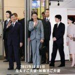 11月1日皇太子殿下と雅子さま宮城へ*秋篠宮殿下と紀子さま両陛下ブラジル訪問記念展を視察