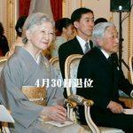 平成31年4月30日 天皇陛下退位 改元は5月1日皇太子殿下が天皇に