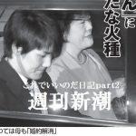 秋篠宮ご夫妻の信用を無くした小室親子、結婚は無理、破談でしょう