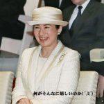 緊張感を伴うタイ国祝賀行事には行けませんが、フランスなら行けるかも、雅子さま皇太子妃の集大成