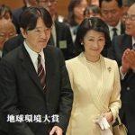 皇太子のスケジュールは真っ白、秋篠宮ご夫妻第27回「地球環境大賞」の授賞式とレセプションに臨席 美しい紀子さま