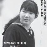 愛子さま大学受験はやめて学習院大学へ、また太ったような*小室クンのナルシスト写真は皇族御用達の写真館で撮影