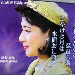 雅子さまの壮大なプロモーション番組BSフジ「皇室のこころ」~2018 春~