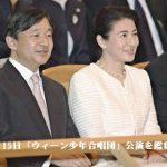 雅子さま、早々にぎっくり腰を理由に公務欠席(≧∇≦) 天皇皇后は元気に正田邸跡地散策