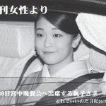 眞子さま結婚への最終手段は一時金辞退、それでも小室圭さんは結婚するのかな?要約と感想など