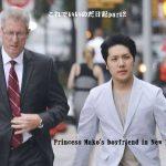 渡米しても小室圭さんの報道が続く最新画像も含めて小室圭クン画像*天皇皇后お見舞い金と9月被災地訪問