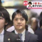 貧乏過ぎる小室圭さんアメリカへ出発する*結婚費用も無し秋篠宮家が出すと国民から批判が!