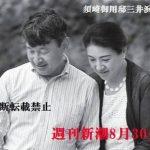 皇太子と雅子さま珍しい写真*眞子さまと婚約内定者ってだけなのに小室圭クンのVIP待遇