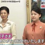 絢子さま告期の儀 守谷慧さんとの結婚式10月29日に正式決定*絢子さまは久子さまが着たワンピースを着て