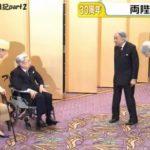 常陸宮ご夫妻 高松宮殿下記念世界文化賞30周年記念レセプションと授賞式に出席の動画カットシーンにいろいろ妄想する。