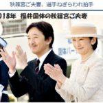 秋篠宮ご夫妻福井国体閉会式の画像がなかなか載らず不満タラタラ*天皇陛下と皇太子茶会、雅子さまは皇后の代理出席無し