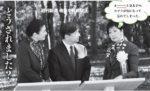 天皇陛下退位前に77も祝賀行事DVD作成と書籍作成*皇太子のカツラなんとかならないものか
