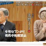 美智子さま 咳にも負けず皇后の気骨を雅子さまに見せる、皿帽子コレクション*皇太子と雅子さま灯台式典へ
