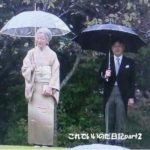 平成最後の園遊会は和装で* 雅子さま15年振りに最後まで出席