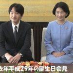 眞子さま 秋篠宮殿下誕生日会見目前 小室圭さん問題で親子会議拒絶、女性誌の紹介と感想