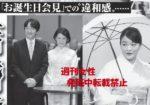 秋篠宮殿下の誕生日会見を待ちきれない方の為に、眞子さまと小室圭の結婚について秋篠宮ご夫妻が語ったこと、女性誌を読んでの感想、推測。