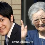 皇室利用した小室圭さんに美智子さまが大変怒っているようです。週刊新潮を読んでみました