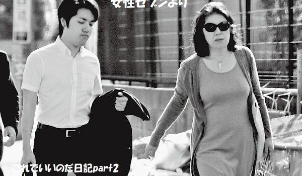 小室圭さんデートコースも佳代さんが決めていた*NY女傑弁護士に接近人脈作り 週刊誌を読んでの感想など