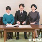 秋篠宮殿下会見後の週刊誌の反応は破談、最終通告が多い*決意の愛子さま・眞子さま