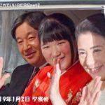 1月2日 夕食会のため皇居に入られる東宮一家、今年の秋篠宮ご一家の画像が見つかりません
