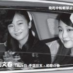 小室さんの文書に秋篠宮ご夫妻呆れる、小室親子は眞子さまの一時金を当てにしている、12月承子さま婚約発表?