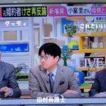 小室圭さん文書発表後のマスコミ、各週刊誌報道* 頓珍漢なコメンテーターに不快感