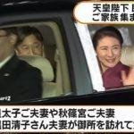 25日 天皇陛下即位30年で茶会開催 雅子さまは欠席*追加記事 雅子さま前日の夕食会には元気に出席