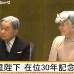 天皇陛下在位30年の記念式典良い式典でした 記念演奏 三浦大知さんが歌った曲が良かったです*式典動画