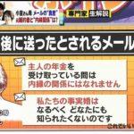 小室圭さんの母佳代さんの遺族年金8万2千円は不正受給になるのか?400万円は贈与になるのか?ミヤネ屋を見ました。