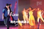 佳子さま ICU卒業後は公務専念か?また留学?ダンスに夢中は良いけど公務して頂きたい。