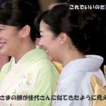 小室圭さん報道は進展なし*相変わらず眞子さまは結婚を諦めていないのでは、お手上げ~ 【追加】小室圭の黒い裏の顔を馬之助さんがアップしてくれました。