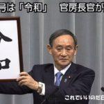 速報 新元号「令和」に決まる 即位まで1カ月*前日3月31日 両陛下は黒田清子さん夫妻と夕食を共にする