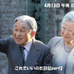 天皇皇后両陛下 連日の徘徊 訂正お出かけとお忍びがお忍びでないカメラ付きのお出かけ