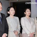 秋篠宮ご夫妻、眞子さま佳子さま4人でご即位30年を記念した特別展ご鑑賞